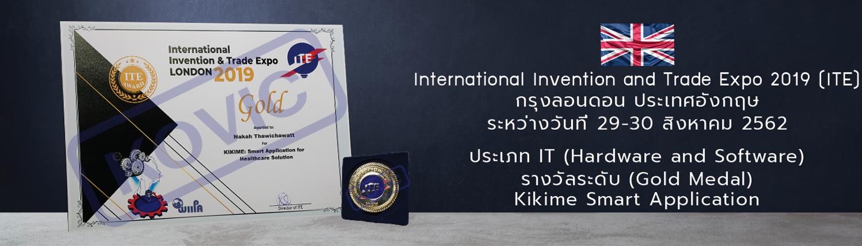 รางวัลที่ได้รับของบริษัท KOVIC